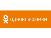 Одноклассники.ru запустят онлайн-кинотеатр