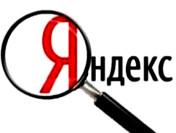Яндекс будет демонстрировать контент сторонних интернет-ресурсов без захода наних