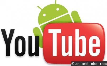 YouTube для андроид