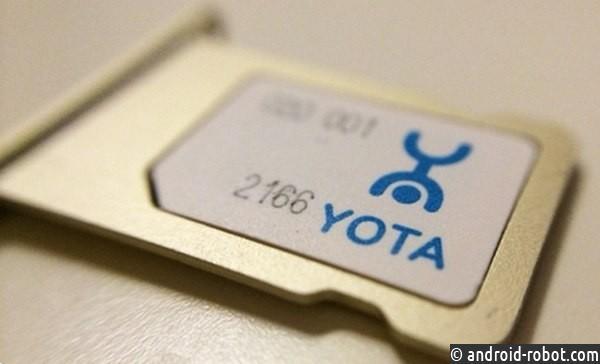 Оператор связи Yota запускает услугу бесплатного общения вмессенджерах зарубежом