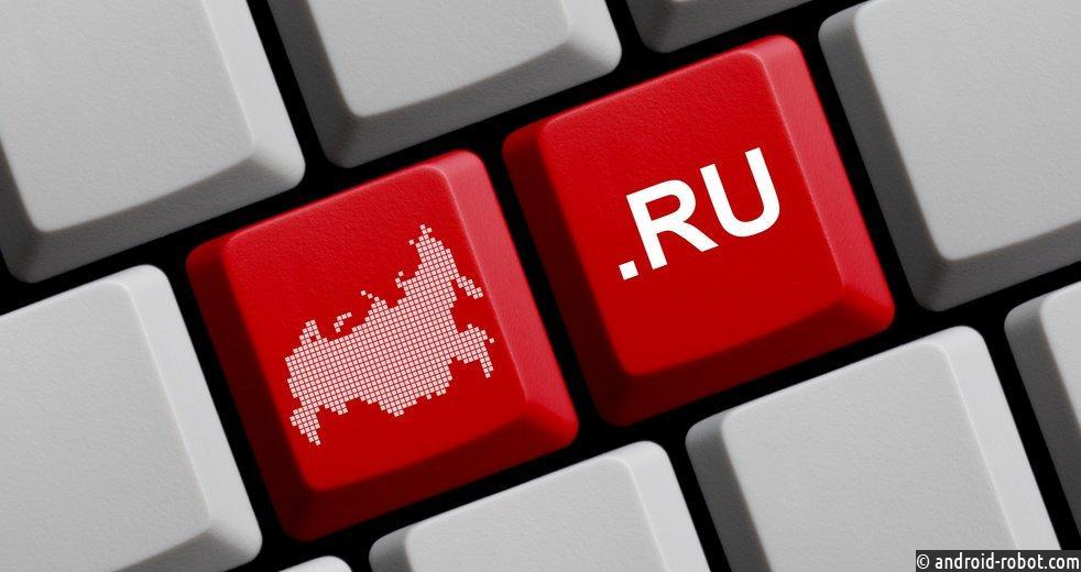 Государство возьмет под контроль управление доменами Ru иРФ