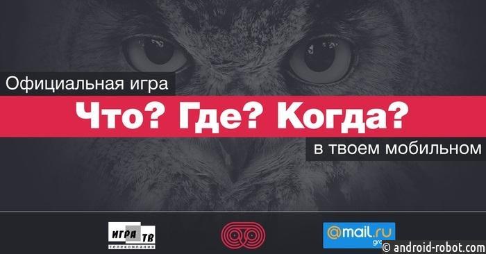 Mail.Ru Group представила мобильную версию игры «Что? Где? Когда?»