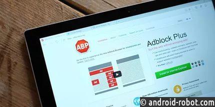 Программа Adblock Plus будет демонстрировать свою собственную рекламу