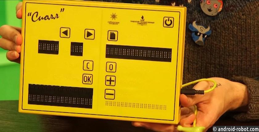 В Российской Федерации для незрячих людей спроектирован первый вмире электронный учебник