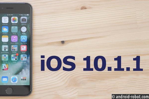 Пользователи iOS 10.1.1 жалуются набыструю разрядку аккумулятора