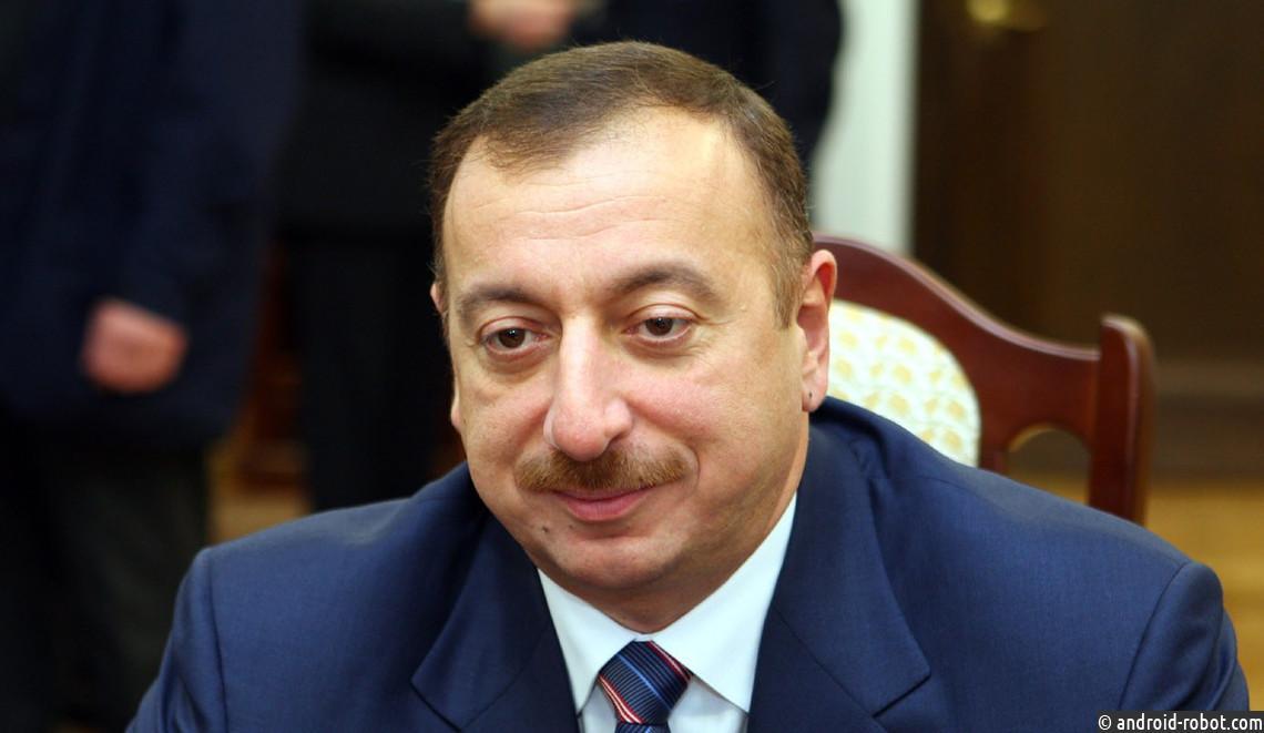 ВАзербайджане ввели наказание заоскорбление президента вweb-сети