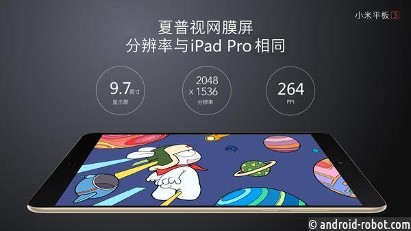 Винтернете появились детальные характеристики нового планшета Xiaomi MiPad 3