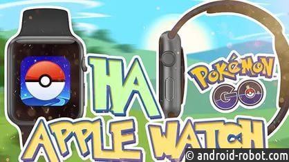 Pokemon Go сейчас доступна наApple Watch