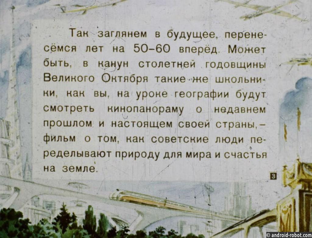 Каким могли видеть 2017-й всоветском диафильме 1960 года