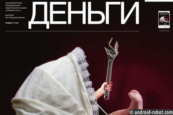 СМИ говорили о закрытииИД «КоммерсантЪ» журналов «Деньги» и«Власть»