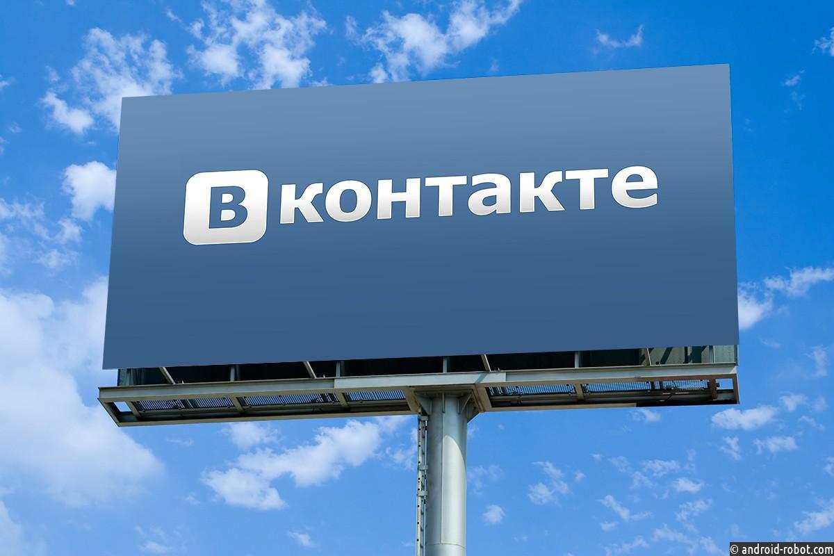 Во «ВКонтакте» можно будет заказать обед, такси ибилеты вкино