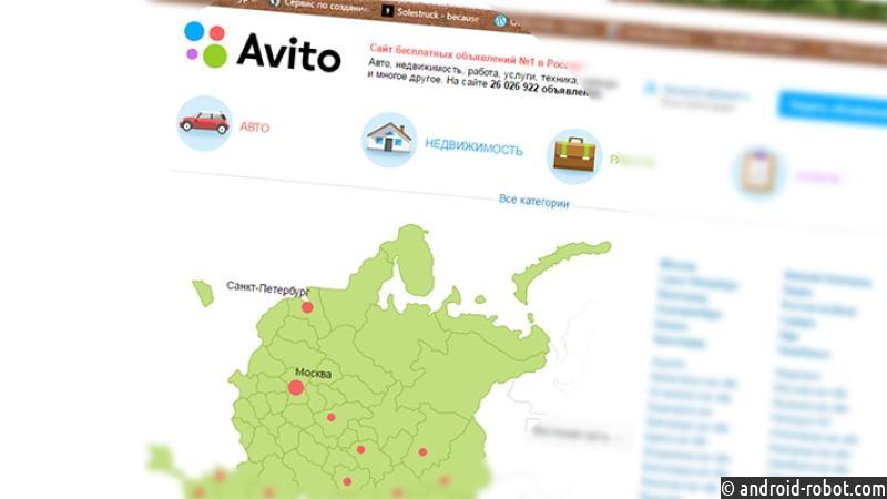 Avito тестирует функцию доставки товаров между покупателями