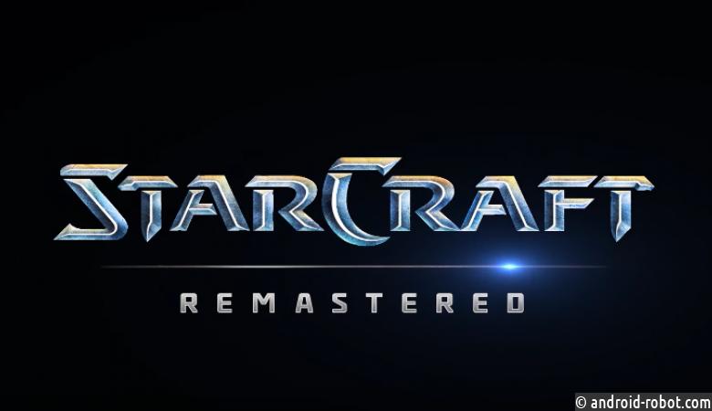 Blizzard выпустит переиздание StarCraft исделает игру бесплатной