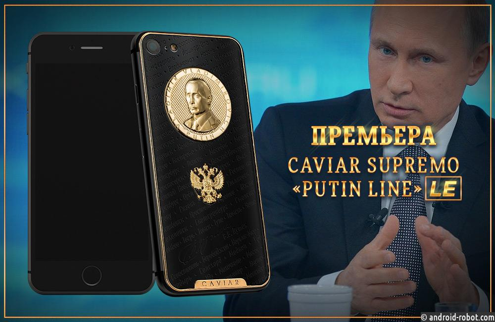 iPhone 7 Supremo Putin
