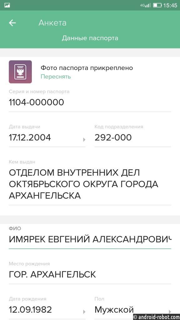 UBANK и Smart Engines научили смартфон распознавать российский паспорт