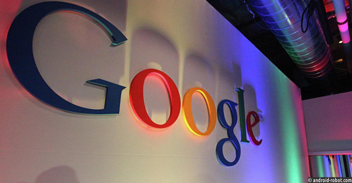 Компания Google оспорила решение Еврокомиссии орекордном штрафе в €2,4 млрд