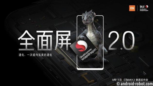 Qualcomm подтверждает, что Xiaomi MiMix 2 будет иметь Snapdragon 835