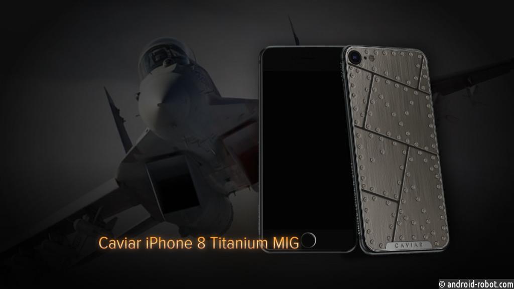 Стеклянные корпуса iPhone 8 и X заменят на титановые
