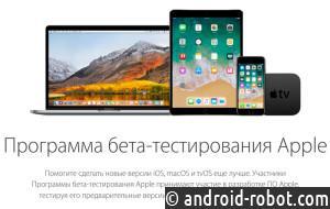 IOS 11 разряжает iPhone за96 мин.