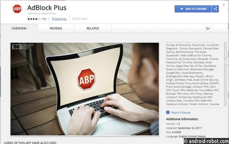 Поддельный блокировщик рекламы AdBlock найден вофициальном магазине для Chrome