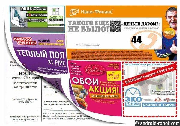 Государственная Дума втретьем чтении приняла закон, запрещающий рекламу наквитанциях ЖКХ