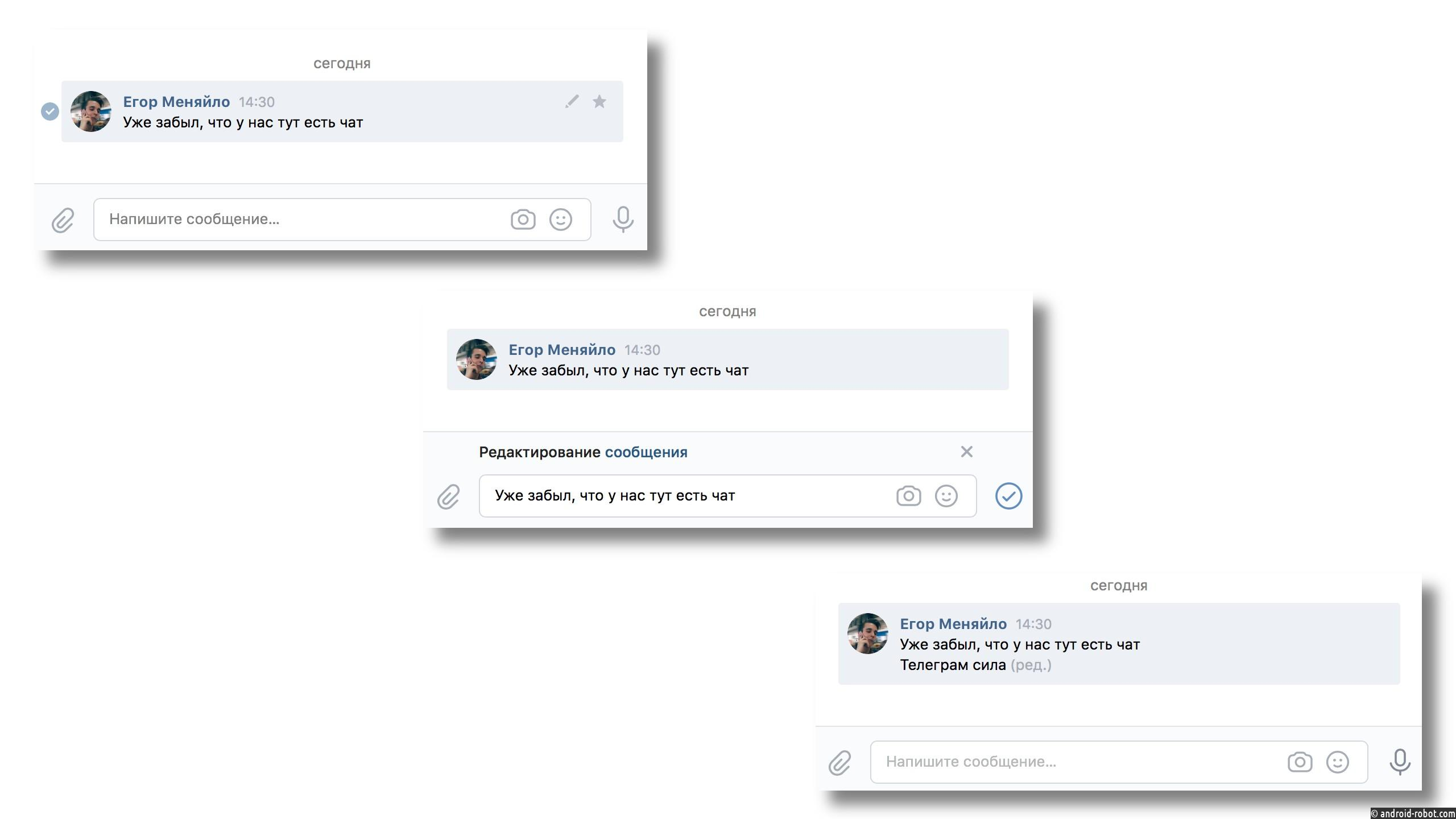 Пользователям «ВКонтакте» разрешили корректировать сообщения, однако при одном условии
