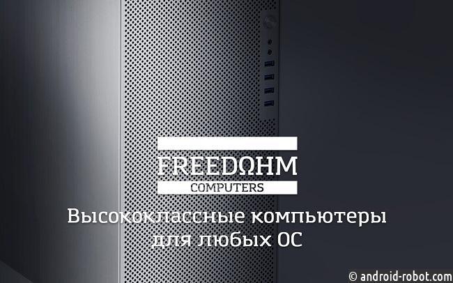 На Indiegogo стартовала кампания от разработчиков высококлассных компьютеров FREEDOHM для любых ОС