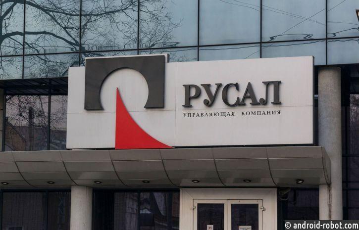 В 2017г «Русал» увеличил прибыль до782 млн. долларов