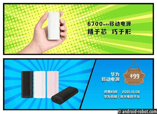 Представлен внешний аккумулятор Huawei PowerBank емкостью 6700 мА•ч