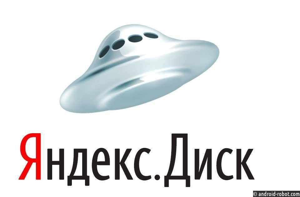 «Яндекс.Диск» сделал хранилище фото ивидео безлимитным