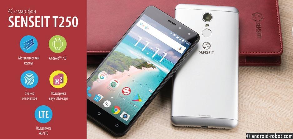 Компания SENSEIT представила бизнес-смартфон в цельном металлическом корпусе
