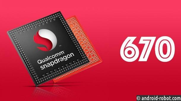 Snapdragon 670: технические данные чипсета