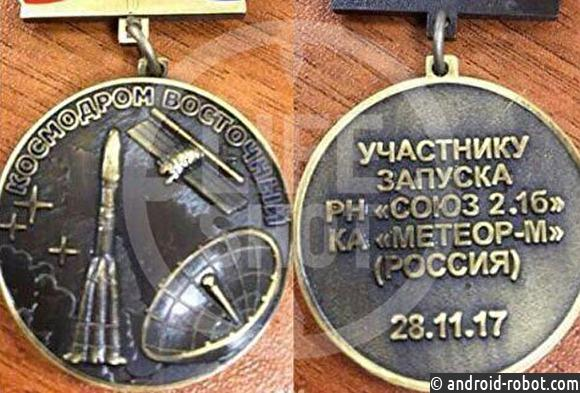 Участникам неудачного запуска «Союз 2.1б» готовили награды