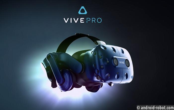 HTC представила Pro-версию шлема виртуальной реальности Vive
