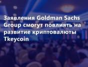 Создатели Tkeycoin готовы придерживаться мнения Goldman Sachs Group для интенсивного роста криптовалюты в будущем