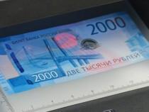 Смартфон несомненно поможет россиянам проверить подлинность купюр в200 и2000 руб.