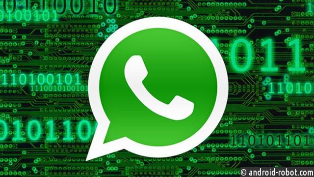 Новый вирус-шпион записывает разговоры икрадет сообщения изWhatsApp