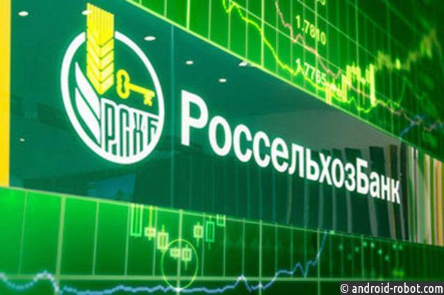 За16 лет Россельхозбанк вложил вэкономику Приморского края 93 млрд руб.