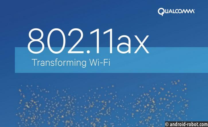 Qualcomm анонсировала первый чип споддержкой Wi-Fi 802.11ax