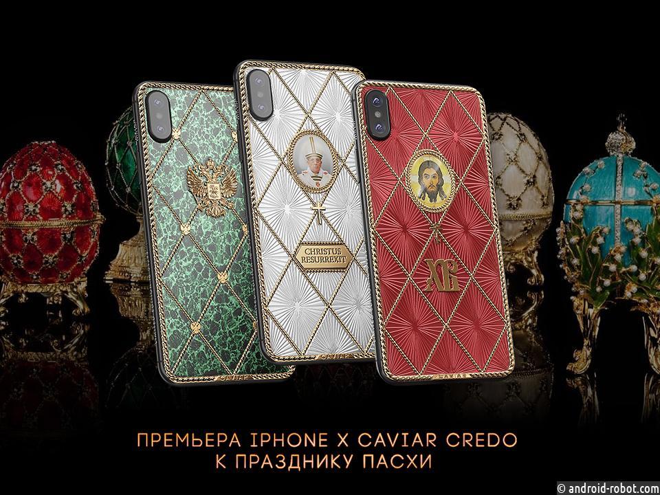 К Пасхе создали iPhone X в стиле Фаберже — с портретом Папы Римского и ликом Христа
