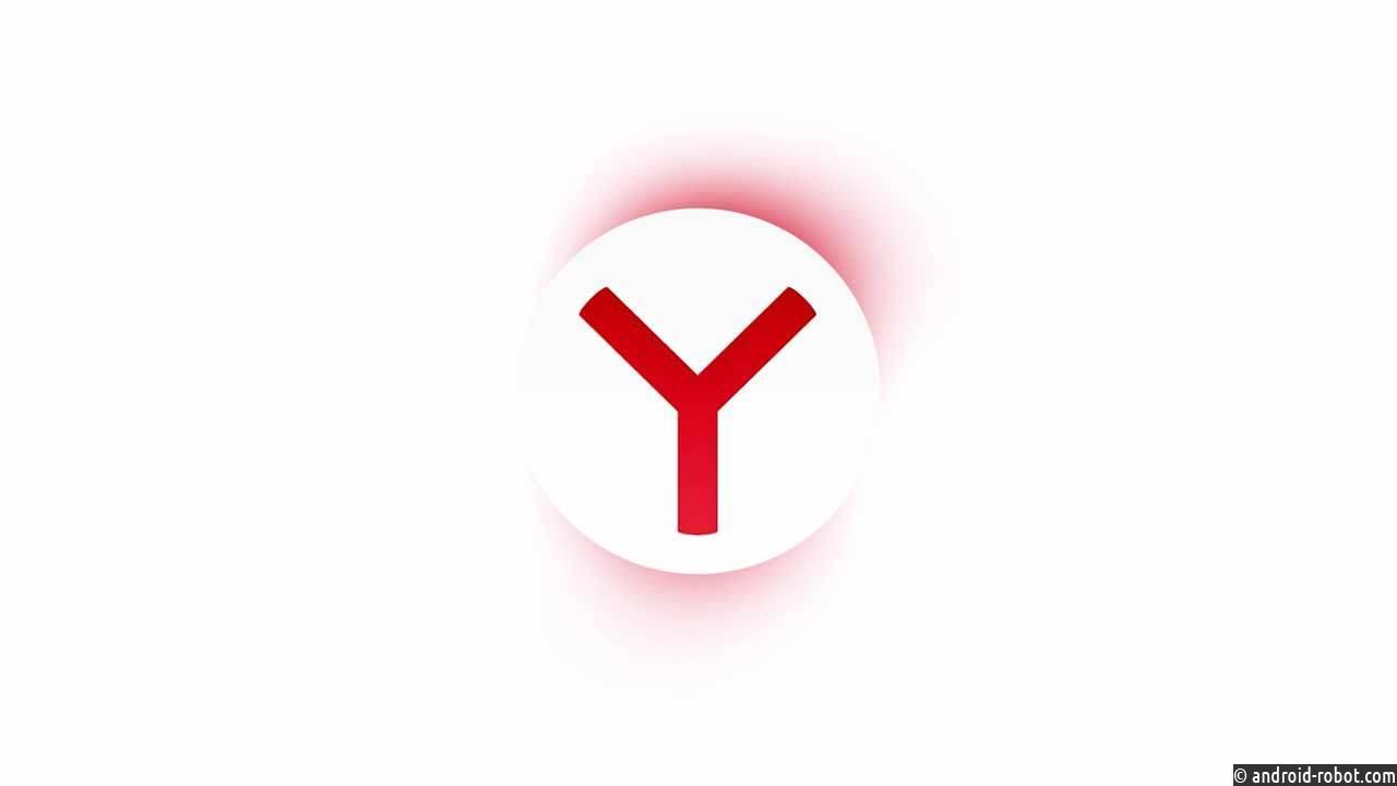 «Яндекс.Браузер» обзавёлся менеджером паролей