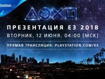 Дата ивремя проведения пресс-конференции Sony наE3 2018