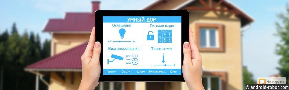 """Новые технологии: """"Умный дом"""""""