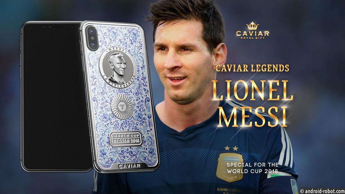 В России к Чемпионату Мира по футболу создали iPhone X с портретами Роналду, Месси, Неймара и Акинфеева