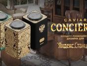"""Российские ювелиры представили люксовую версию """"Яндекс.Станции"""" и назвали ее Консьержем"""