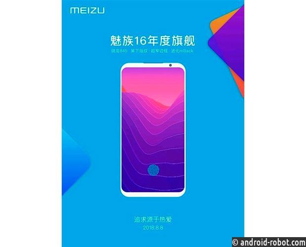 Meizu 16 получит подэкранный сканер отпечатков пальцев