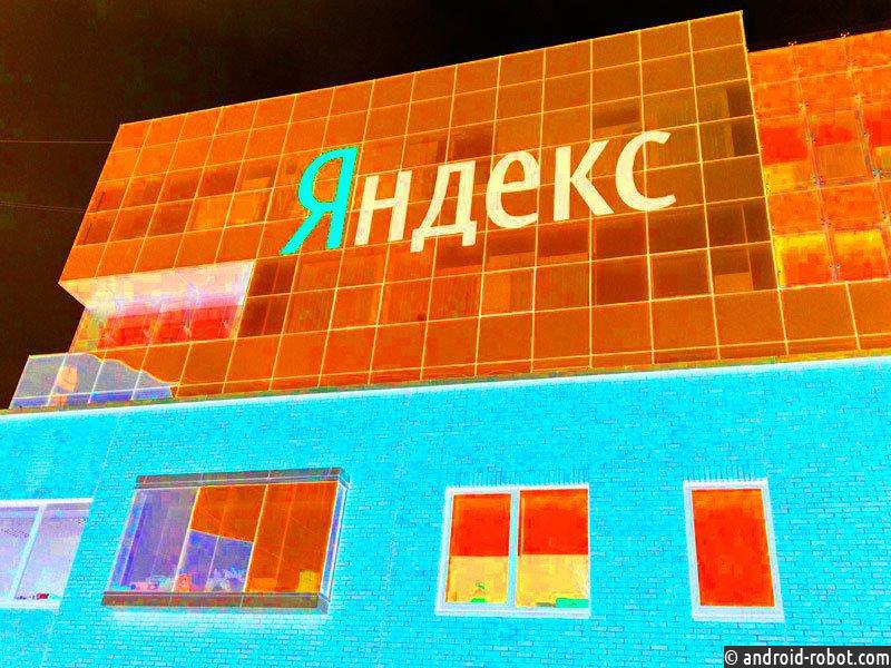 «Яндекс» продолжает поиски продавцов для своего секретного телефона