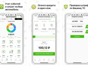 Smart IDReader распознает паспорт, водительские права и СТС в мобильном приложении «Авто Расходы»