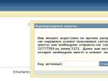 «Вконтакте» орудует новый троянский вирус под названием Podec