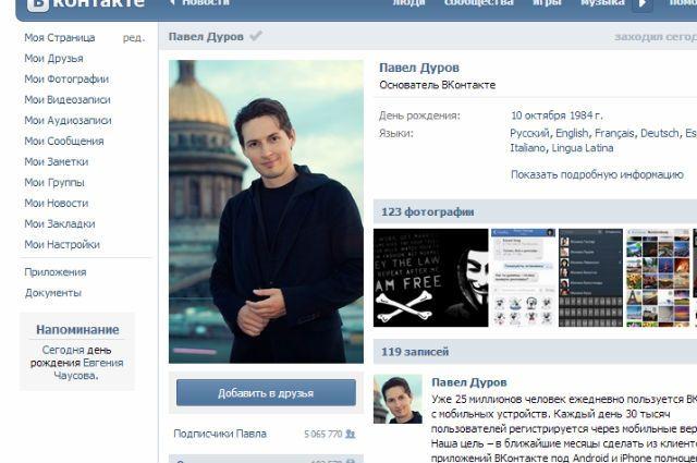 Павел Дуров вк
